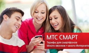 Тарифы Smart, Smart+, Smart mini, Smart Top, Smart NonStop