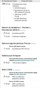 Тариф Smart mini - описание, как перейти