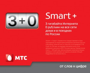 Тарифы МТС - Тарифы Smart, Smart+, Smart mini, Smart Top, Smart NonStop