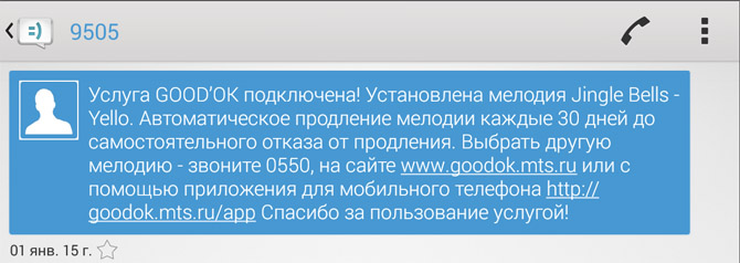 GOOD`OK – Услуга Гудок от МТС