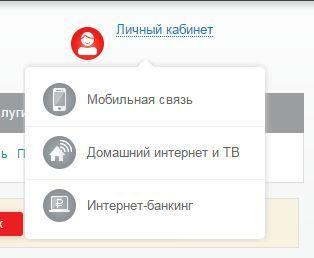 Личный кабинет МТС - Регистрация и вход