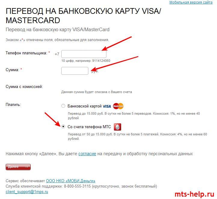 Как перевести деньги с МТС на карту Сбербанка - Шаг 3