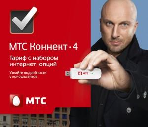 мтс новосибирск смарт для своих