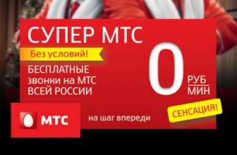 Звони Бесплатно на МТС России 100