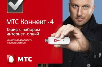 МТС Коннект 4 – Тариф для интернета