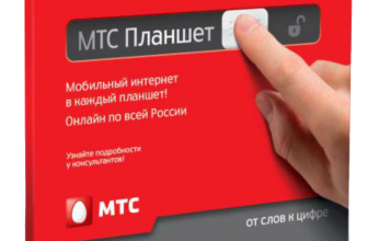 Тариф МТС Планшет – Он точно Вам нужен?