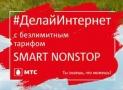Смарт НонСтоп – Новый тариф Smart NonStop от МТС