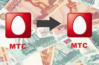Как перевести деньги с МТС на МТС?