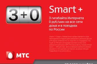 Тариф Смарт МТС — Smart, Smart+, Mini, Top, NonStop