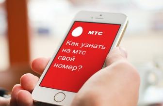 Как узнать свой номер МТС?