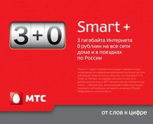 Тарифы Smart, Smart+, Smart mini, Smart Top, Smart NonStop