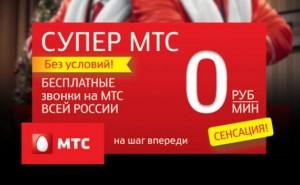"""Как подключить услугу """"Звони бесплатно на МТС"""" и звонить бесплатно по всей России"""