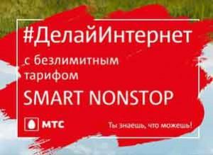 Smart NonStop – Новый тариф Смарт НонСтоп от МТС